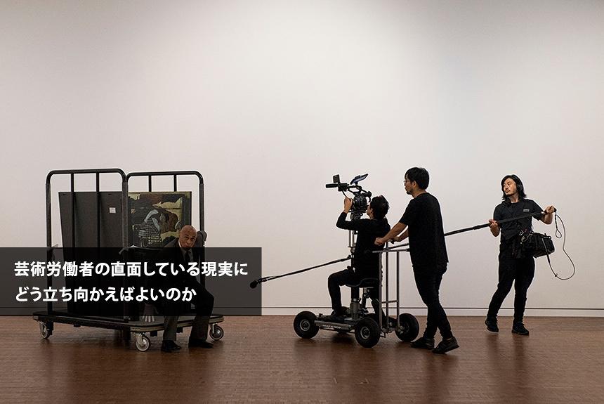 やりがい搾取?藤井光×吉澤弥生がアーティストの労働問題を語る