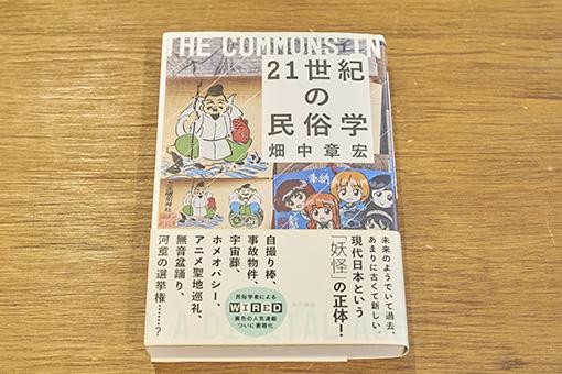 畑中章宏の著書『21世紀の民俗学』(KADOKAWA)