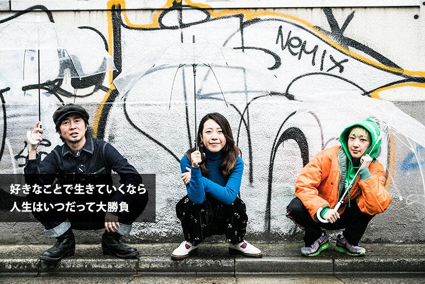 人生最大の勝負は何だった? 山田佳奈×増子直純×あっこゴリラ