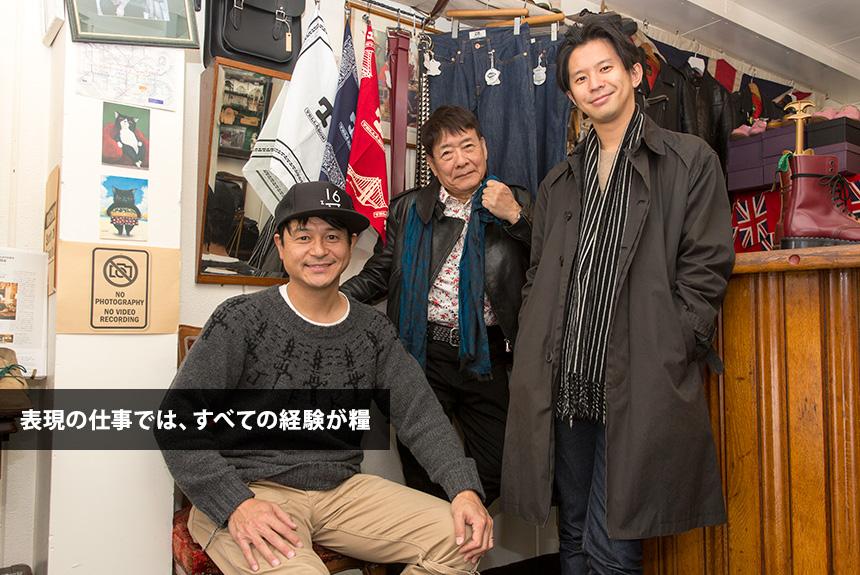 自流の貫き方 ハービー・山口×渡辺俊美×Keishi Tanaka鼎談