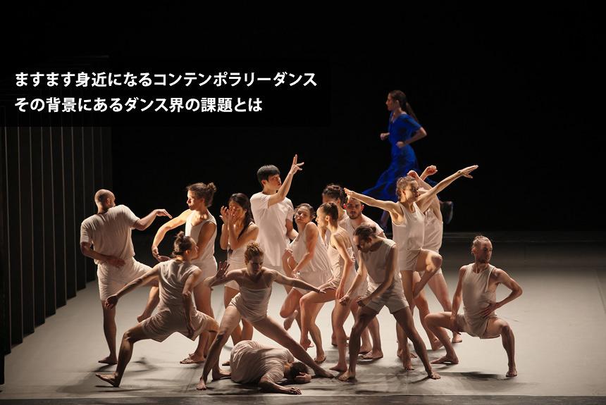 活況のコンテンポラリーダンスの実状は? 愛知県芸術劇場に聞く