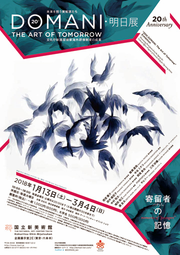 今年で20回目を迎える『DOMANI・明日展 文化庁新進芸術家海外研修制度の成果』ポスタービジュアル。1月13日から開催。