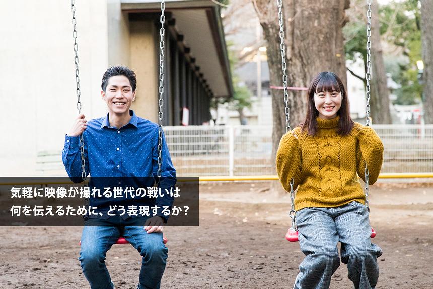 仲村颯悟×松本花奈 映画祭を勝ち抜いた学生映画監督対談