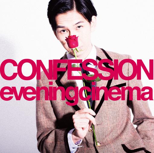 evening cinema『CONFESSION』