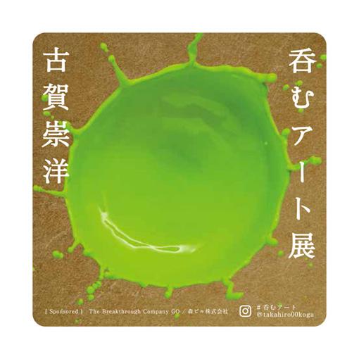 『呑むアート展』のコースター