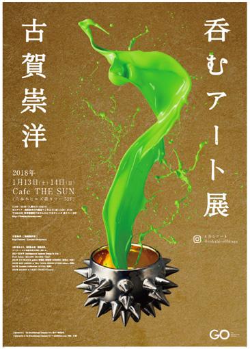『呑むアート展』メインビジュアル