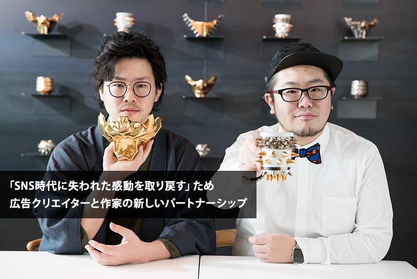 三浦崇宏×古賀崇洋 広告クリエイターはアートをどう変化させる?