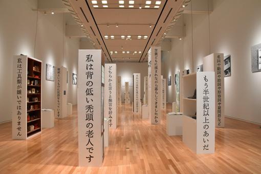 谷川の詩『自己紹介』(2007)より、1行ごとに「歴史」や「音楽」などテーマを設けてさまざまなものを展示