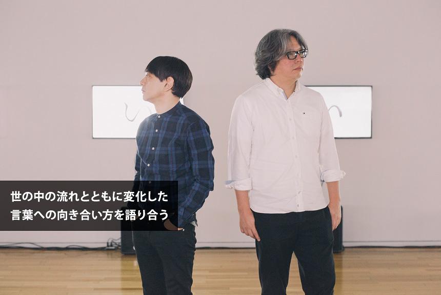 小山田圭吾と中村勇吾が谷川俊太郎を想う。長い人生どう生きる?