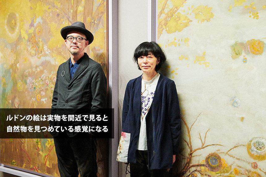 KIGIの二人がルドン展を鑑賞。実物の絵画を見る醍醐味を語る