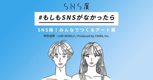 たなかみさきによる『SNS展』のメインビジュアル