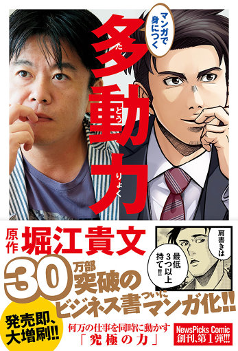 『多動力』のマンガ版が3月1日に出版された。『マンガで身につく 多動力』
