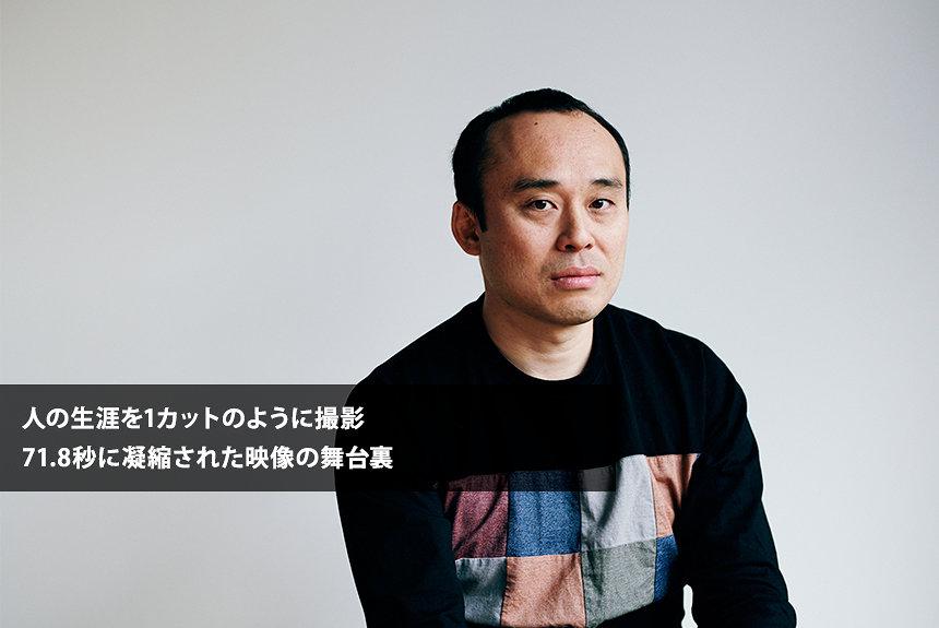 関和亮が71.8秒で人の一生を撮った。グリコのウェブ動画の舞台裏
