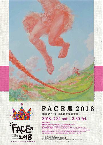 『FACE展 2018』ポスター