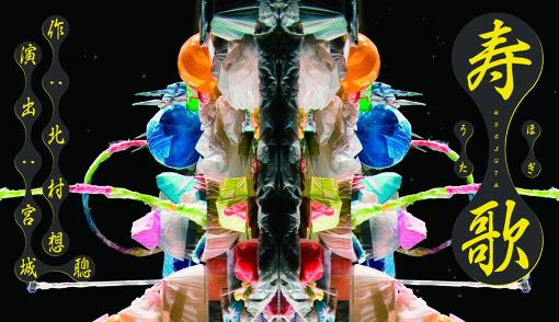 『寿歌』ビジュアル / 愛知県芸術劇場・SPAC-静岡県舞台芸術センター 共同企画 © 松本久木
