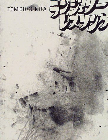 五木田智央『ランジェリー・レスリング』(2000年、リトルモア出版)