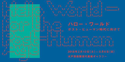 『ハロー・ワールド ポスト・ヒューマン時代に向けて』メインビジュアル