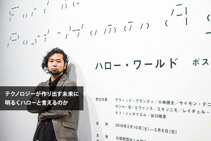 水戸芸術館『ハロー・ワールド』展 テクノロジーが作る未来を問う