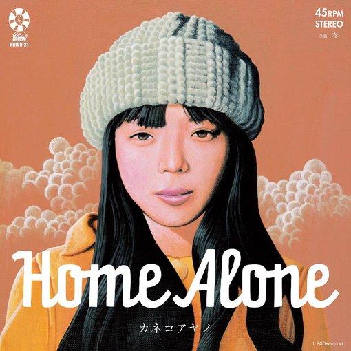 2018年3月28日リリースの7inchシングル『Home Alone』ジャケット