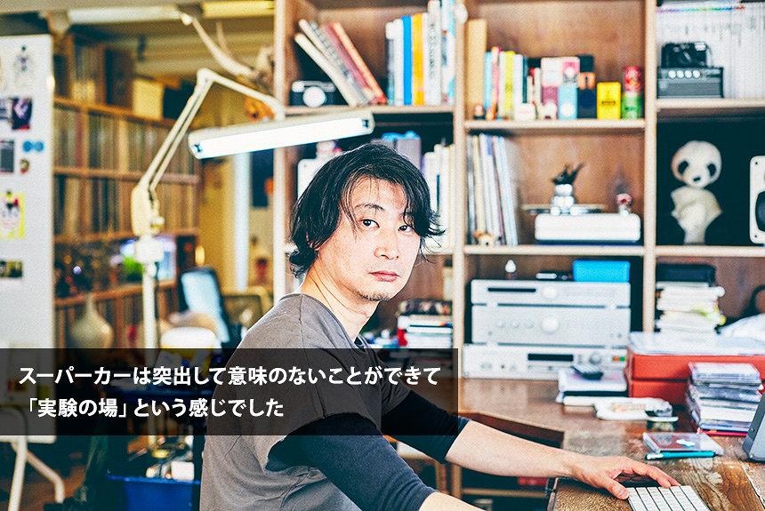 スーパーカーの20年史を、アートワークを作った木村豊が振り返る