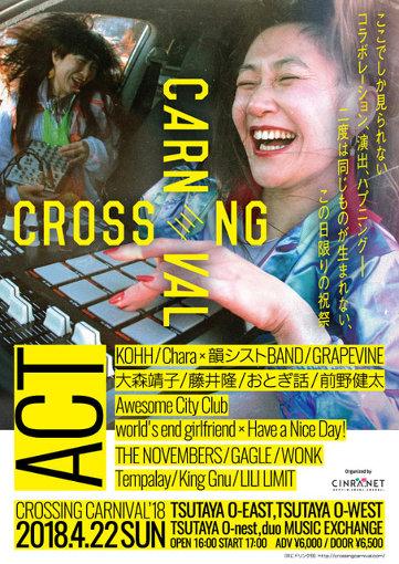 4月22日開催の『CROSSING CARNIVAL』のビジュアル。前野健太は、「前野健太+古田たかし(歌とドラムの即興)」として出演