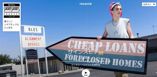 「ブリリア・ショートショートシアター・オンライン」のトップ画面