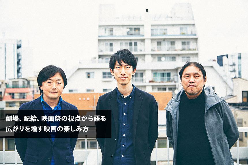 SSFF・アップリンク・ギャガの三者が語る、ネットと映画の現在