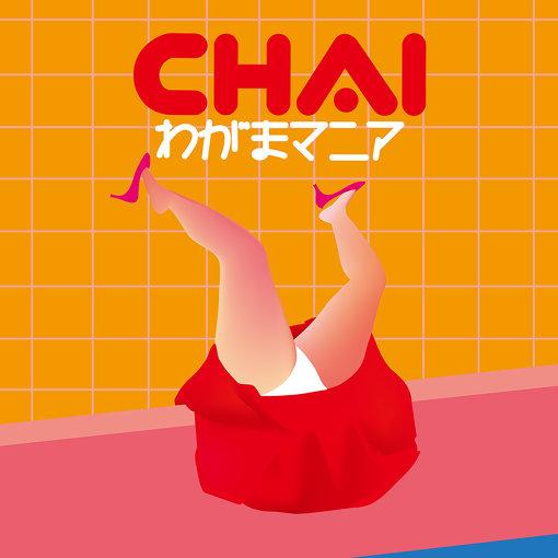 CHAI『わがまマニア』ジャケット