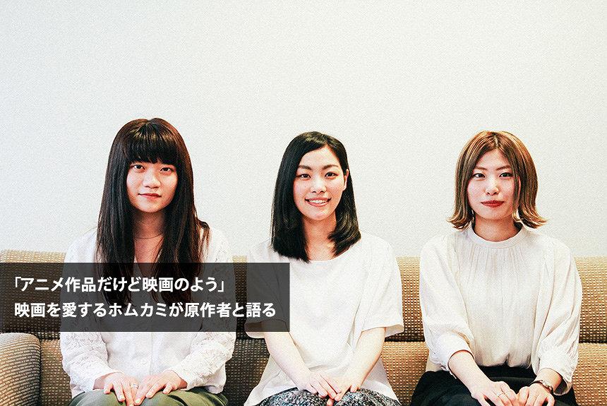『リズと青い鳥』企画 Homecomingsと武田綾乃の音楽×文学対談