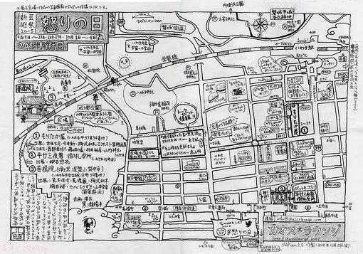 市街劇『怒りの日』地図(デザイン:藤城嘘) / 『カオス*ラウンジ新芸術祭2015 市街劇「怒りの日」』で参加者に配布された市街図。寺山修司の市街劇でも同様の市街図が制作されていた