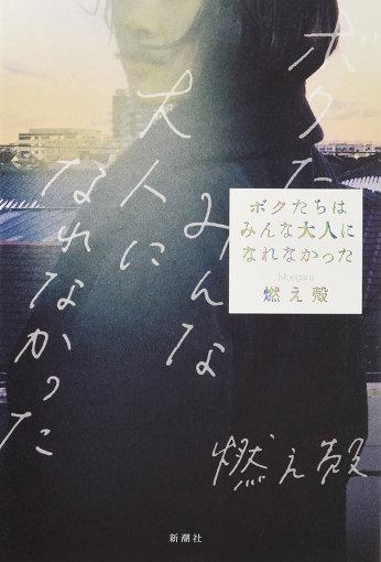 燃え殻による初の小説『ボクたちはみんな大人になれなかった』(2017年)