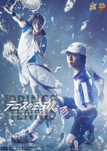 2018年7月から開幕する『ミュージカル「テニスの王子様」3rdシーズン 全国大会 青学vs氷帝』メインビジュアル