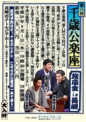 『千歳公楽座 旅成金 in 長崎』