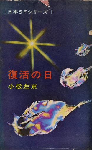 小松左京『復活の日』早川書房刊「ハヤカワ・SF・シリーズ」の表紙(写真:内藤正敏)  1963-64年 作家蔵