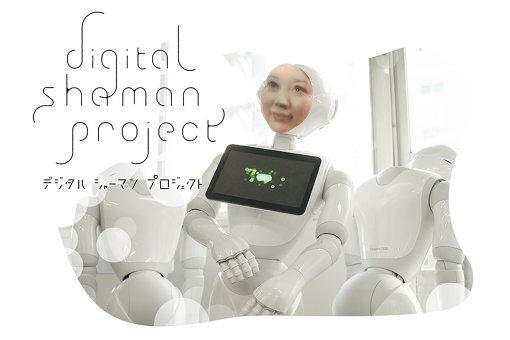 『デジタルシャーマン・プロジェクト』Photo: Masashi Kuroha