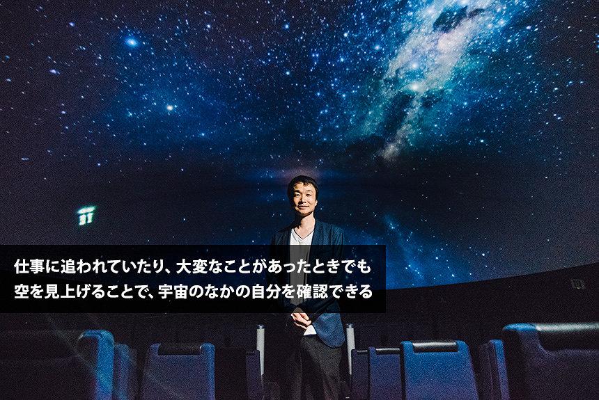 フォロワー60万の写真家KAGAYAが語る、プラネタリウム制作
