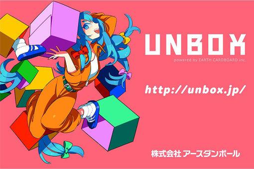箱職人集団であるアースダンボールが、クリエイターとコラボする取り組み「UNBOX」