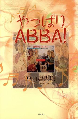『やっぱりABBA!』書影