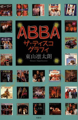 『ABBA ザ・ディスコグラフィ』書影