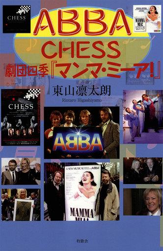 『ABBA、CHESS、劇団四季「マンマ・ミーア!」』書影