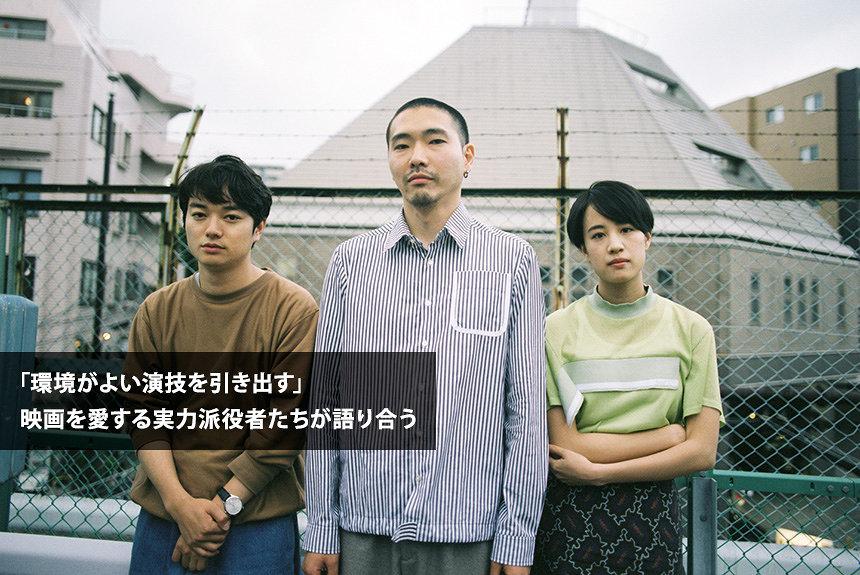 柄本佑×石橋静河×染谷将太鼎談 「3人の考える青春とは?」