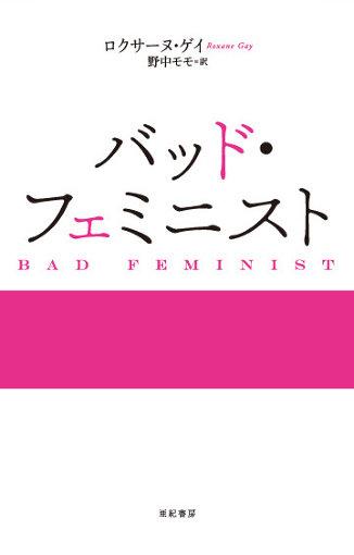 『バッド・フェミニスト』(亜紀書房)表紙