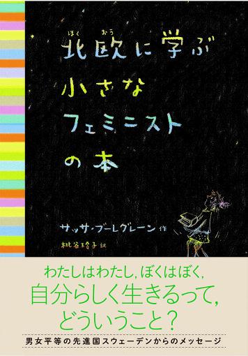 『北欧に学ぶ小さなフェミニストの本』(岩崎書店)表紙