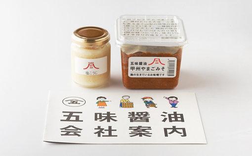 山梨県甲府の老舗味噌屋「五味醤油」のパッケージ、会社案内、WEB等のデザイン(アートディレクション、イラスト:小倉ヒラク)