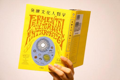 小倉ヒラク『発酵文化人類学 微生物から見た社会のカタチ』