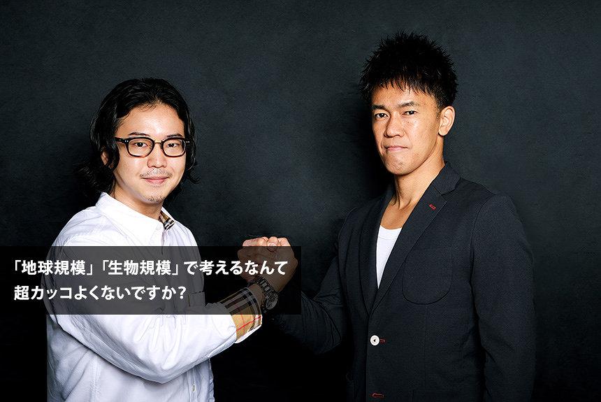 反田恭平×武井壮 未来を見据える2人が有名になりたいと語るワケ