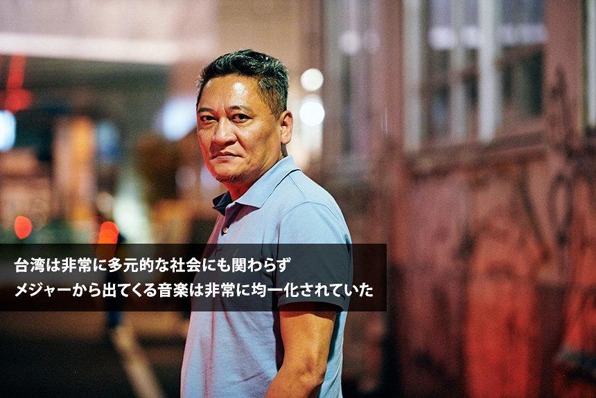 台湾の音楽シーンが多様な理由 台湾インディーの番長が希望を語る