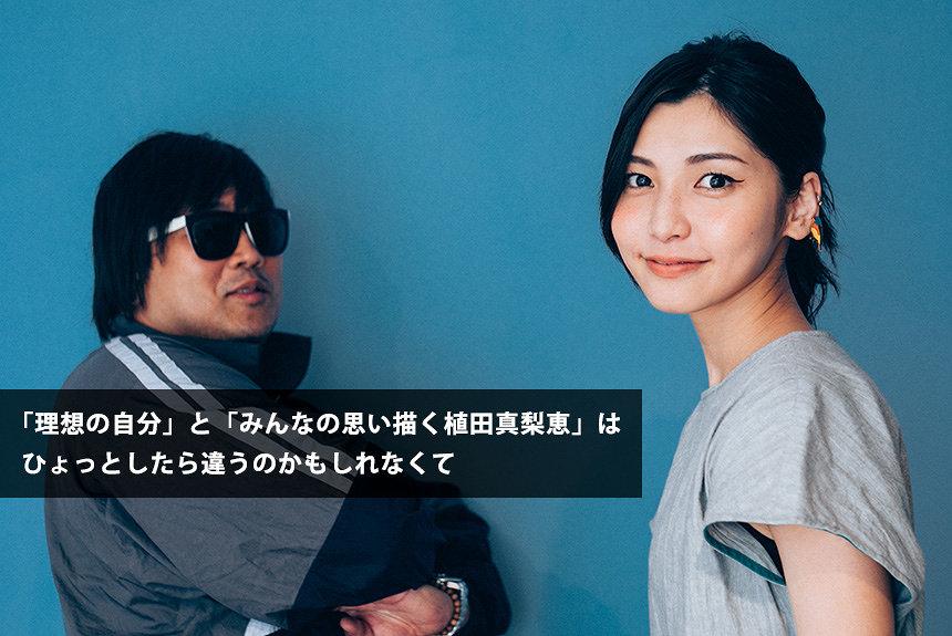 植田真梨恵×A4A・東市篤憲 映像表現の突破口を使った作品を語る
