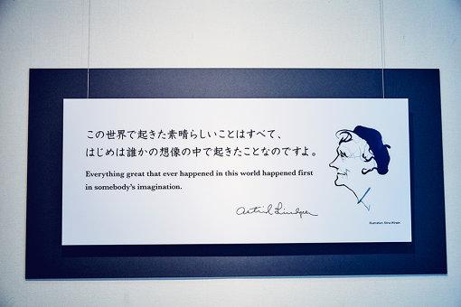 展示の最後はリンドグレーンの言葉で締めている。偶然にも、荒井さんの作業場に、これと同じメッセージが飾られているという