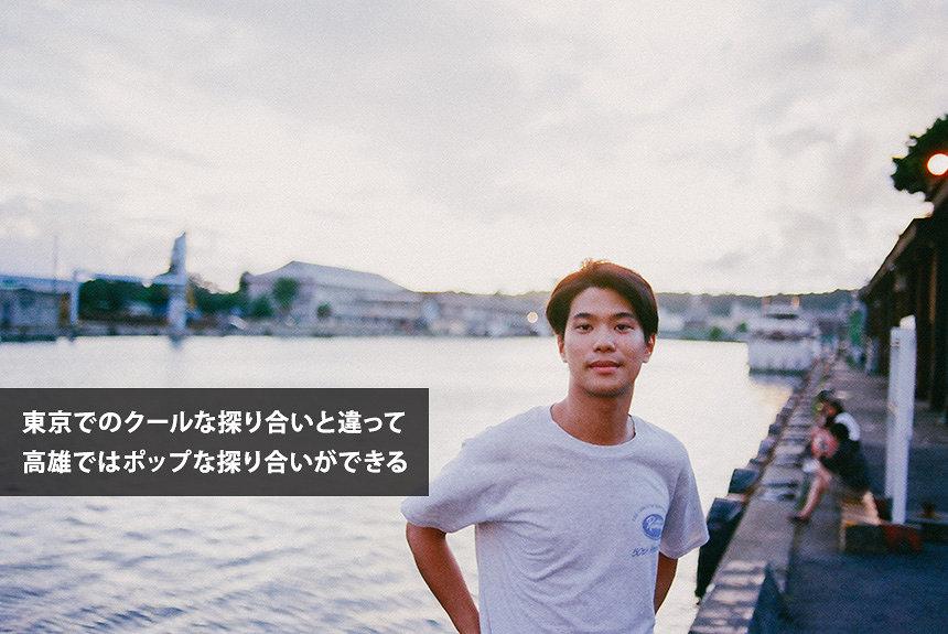 台湾・高雄をYogee角舘健悟が巡る アートが溶け込んだ街